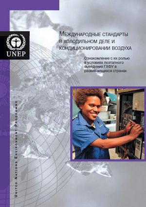 International standards in refrigeration and air-conditioning